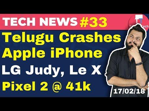 Xxx Mp4 Apple Telugu Crash FaceID Fail LG Judy LeEco Le X Google Pixel 2 IRCTC Paperless TTN 33 3gp Sex