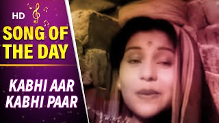 Kabhi Aar Kabhi Paar (HD) - Aar Paar - Guru Dutt - Shyama - Kumkum - Jagdeep