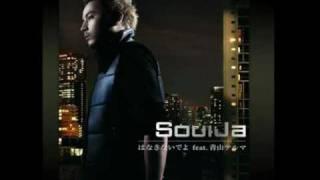 はなさないでよ Hanasanaideyo / SoulJa feat. Thelma Aoyama