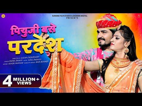 Xxx Mp4 राजस्थान का सदाबहार देशी लूर फागण गीत Indra Dhavsi की आवाज में Loor Fagan Piyaji Base Pardesh 3gp Sex