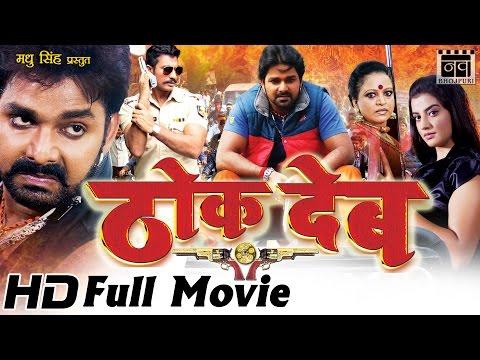 Xxx Mp4 Thok Deb Pawan Singh Akshara Singh New Bhojpuri Movies 2017 Nav Bhojpuri 3gp Sex