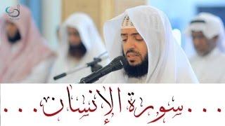 سورة الإنسان تلاوة هادئة مميزة ... القارئ وديع اليمني