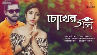 Sagor Hossain Ft|Chokher jol by SJ Shanto|Bangla new song| from Tears of love|Rudro & Mihi|