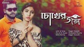 Bangla new song 2017 | Chokher Joll | Shahjalal Shanto | Sagor Hossain | SH plusBD | Official HD