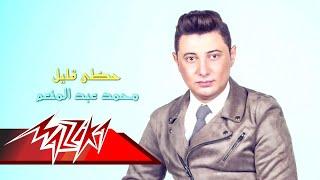 Hazzy Aleel - Mohamed Abd El Moneim حظى قليل - محمد عبد المنعم
