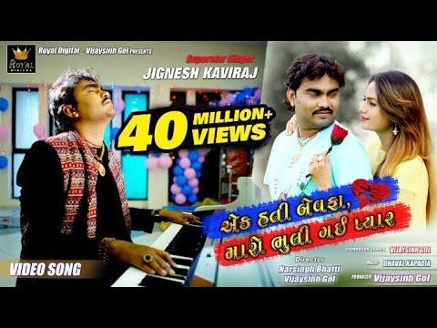Xxx Mp4 Ek Hati Bewafa Maro Bhuli Gai Pyar Jignesh Kaviraj Video Song New Latest Gujarati Song 3gp Sex