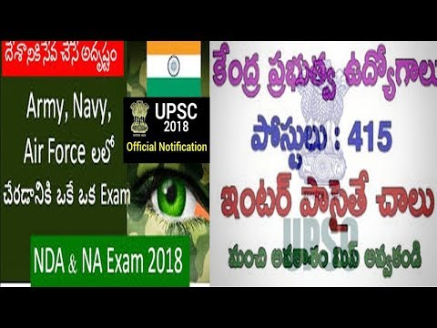 Xxx Mp4 UNION PUBLIC SERVICE COMMISSION NOTIFICATION FOR NDA NA EXAM IN TELUGU 3gp Sex