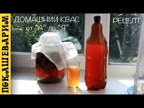 Квас на закваске рецепт