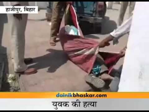 Xxx Mp4 Hindu Youth Brutally Killed For Marrying A Muslim Girl In Bihar Courtesy Www Bhaskar Com 3gp Sex