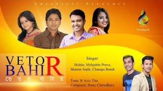 Vitor Bahir - Muhin, Champa Banik, Mehjabin Prova | New Bangla Song 2017 - Suranjoli