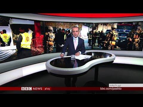 Xxx Mp4 BBC Pashto TV Naray Da Wakht 12 November 2018 3gp Sex