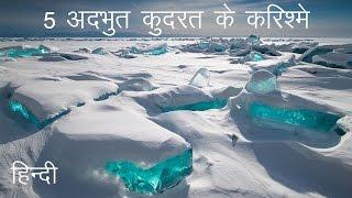 5 अदभुत कुदरत के करिश्मे   Most Amazing Wonders of Nature