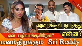 #srireddy,#srireddyleaks, sri reddy reveals on  AR Murugadoss srikanth raghava lawrence tamil news