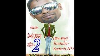 Bangla Natok 2016(হাসির নাটক)- কিপ্টা ঠকানো কঠিন 2  HD Comedy Natok 2016 azad 24 tv