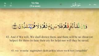 036 سورة يس مكتوبة كاملة تجويد وترتيل بصوت مشاري راشد العفاسي