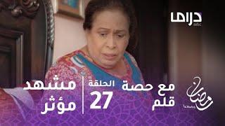مسلسل مع حصة قلم - حلقة 27 - حياة الفهد تقتل حفيدتها في مشهد استثنائي