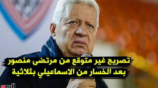 انهيار مرتضدي منصور بعد هزيمه الزمالك من الاسماعلي 1-3