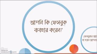 Tips and Tricks for Facebook in Bangla