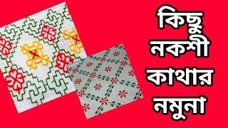নকশী কাথার সুন্দর সুন্দর ডিজাইন পর্ব-২   NOKSHI KATHA BEAUTIFUL DESIGN PART-2