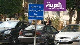 وزير لبناني: تسمية شارع باسم مصطفى بدر الدين حقد ومرض
