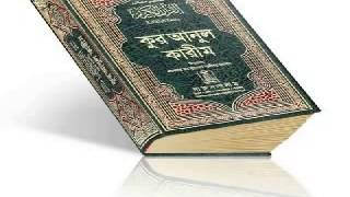 Bangla Qur'an: Shudhu Bangla Anubad [Para 1 of 30]