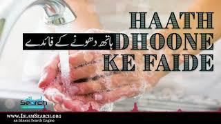 Haath Dhoone ke Faide || Hand Washing Benefits || Swachh Bharat || IslamSearch