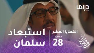 الخطايا العشر - الحلقة 28 - سلمان يتعرض لصدمة كبيرة بعد استبعاده من عمله