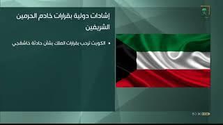 #الكويت ترحب بالقرارات التي أصدرها خادم الحرمين الشريفين بشأن قضية جمال خاشقجي