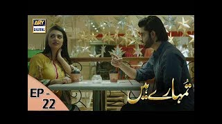 Tumhare Hain Ep 22 uploaded on 5 month(s) ago 49249 views