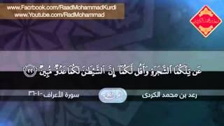 رعـد بـن محمد الکـردي ۩ تلاوة مؤثرة ما تیسـر سورة الأعـراف {1 - 36}