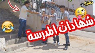 #نشاز 2018  - شهادات المدرسة