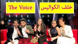 Backstage The Voice (Live3 Season4) - (كواليس ذا فويس (حلقة ٣