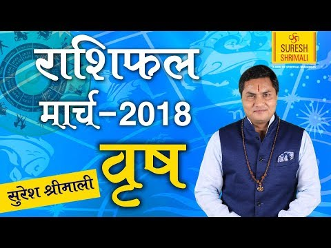 VRISHABH Rashi |TAURUS | Predictions for March 2018 Rashifal |Monthly Horoscope | Suresh Shrimali