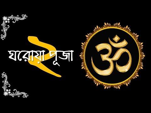 Xxx Mp4 Gharoya Puja 2 • ঘরোয়া পূজা ২ 3gp Sex