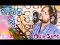 Pagala Mu Hei Jibi Odia New Song Studio Version Humane Sagar HD mp3