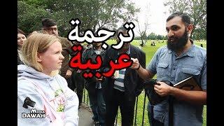 فتاة غير مسلمة تسأل مسلما : لماذا أنت مسلم ؟
