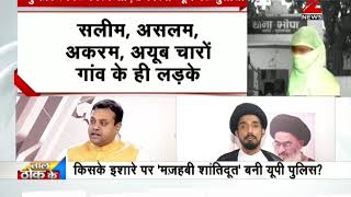 Taal Thok Ke: Does UP Police investigate cases according to religion of people?