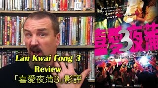Lan Kwai Fong 3/喜愛夜蒲3 Movie Review