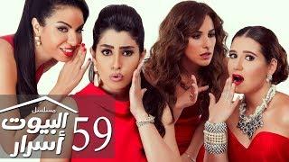 مسلسل البيوت اسرار  - الحلقة 59   ElBeyoot Asrar - Eps 59