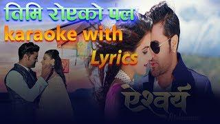 Timi Royeko Pal karaoke with Lyrics | AISHWARYA | Ramesh Upreti/Dipika Prasai