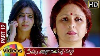 Seethamma Vakitlo Sirimalle Chettu (SVSC) Full Movie | Mahesh Babu | Venkatesh | Samantha | Part 12