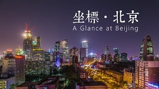 A Glance at Beijing 坐標·北京 Beijing time lapse - 4K