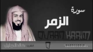 سورة الزمر للشيخ خالد الجليل من رمضان 1437 تلاوة رائعة جدا جودة عالية