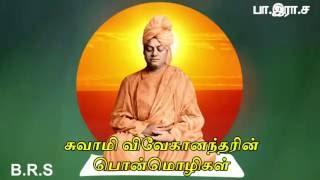Vivekanandar Veera Ponmozhigal in tamil