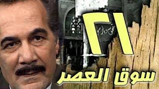 مسلسل ״سوق العصر״ ׀ محمود ياسين – احمد عبد العزيز ׀ الحلقة 21 من 40