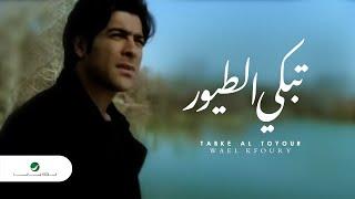 Wael Kfoury Tabke Al Toyour وائل كفورى - تبكى الطيور