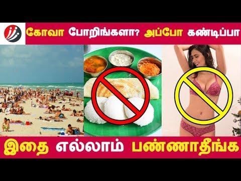 Xxx Mp4 கோவா போறிங்களா அப்போ கண்டிப்பா இதை எல்லாம் பண்ணாதீங்க Tamil Cinema Kollywood News 3gp Sex