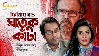Firea Nao Ghatok Kata   ফিরিয়ে নাও ঘাতক কাটা   Bangla Natok 2018   ft Tarek Anam Khan, Mizan