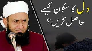 Dil Ka Sukoon Kese Hasil Krein | Maulana Tariq Jameel Latest Bayan 3 March 2019