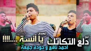 مهرجان يا انسة - دلع التكاتك - احمد نافع و حودة جمعة